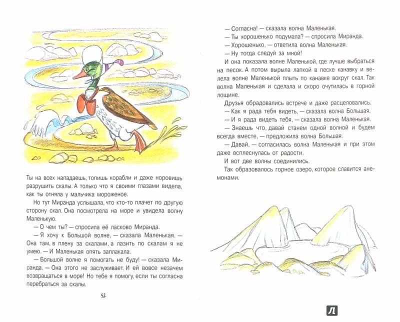 Иллюстрация 1 из 34 для Любимые сказки - Дональд Биссет   Лабиринт - книги. Источник: Лабиринт