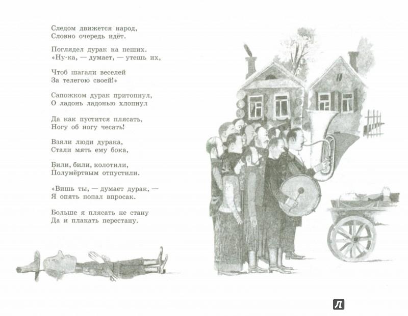 Иллюстрация 1 из 22 для Круглый год. Сказки. Присказки - Самуил Маршак | Лабиринт - книги. Источник: Лабиринт