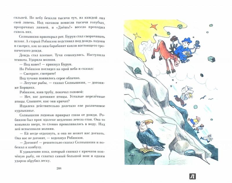 Иллюстрация 1 из 27 для Мореплавания Солнышкина - Виталий Коржиков | Лабиринт - книги. Источник: Лабиринт
