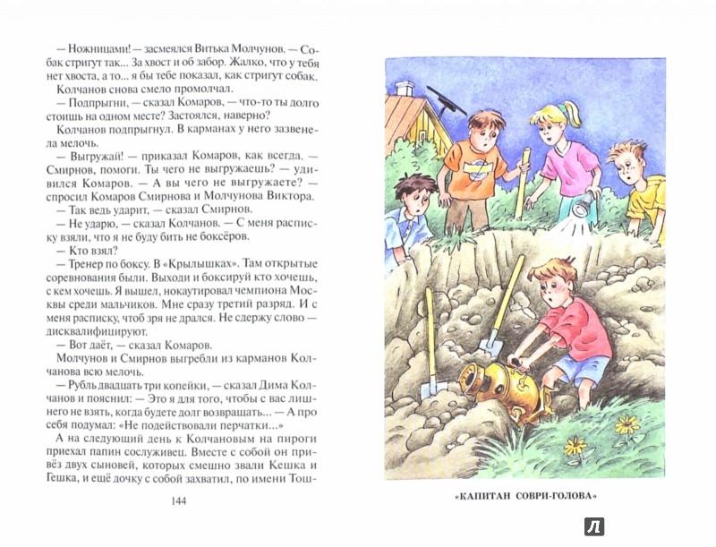 Иллюстрация 1 из 56 для Баранкин, будь человеком! - Валерий Медведев   Лабиринт - книги. Источник: Лабиринт