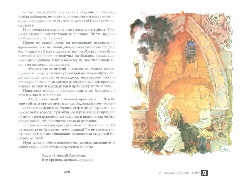 Иллюстрация 1 из 31 для Сказки - Ганс Андерсен | Лабиринт - книги. Источник: Лабиринт