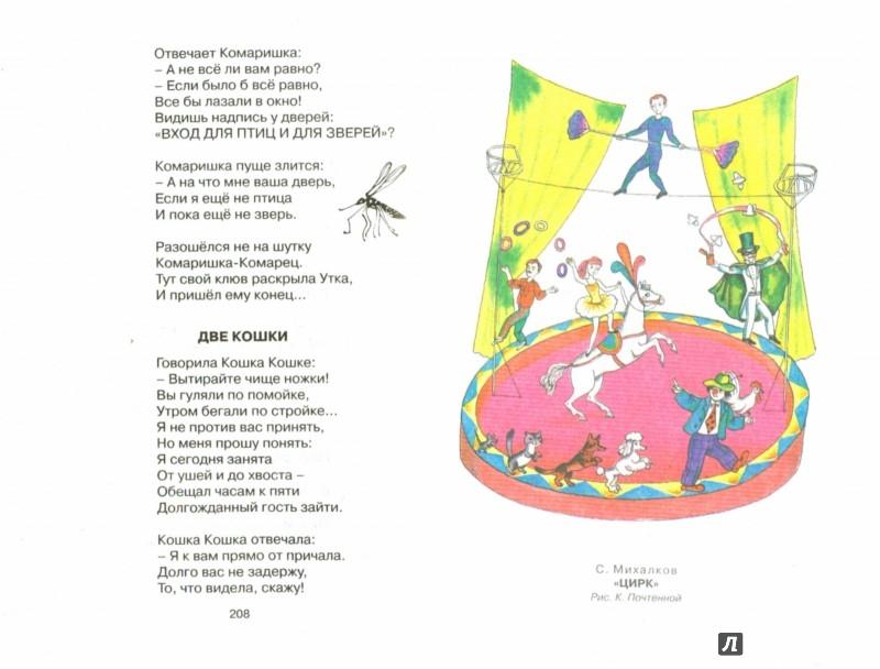 Иллюстрация 1 из 29 для Веселые чижи - Барто, Черный, Маршак | Лабиринт - книги. Источник: Лабиринт