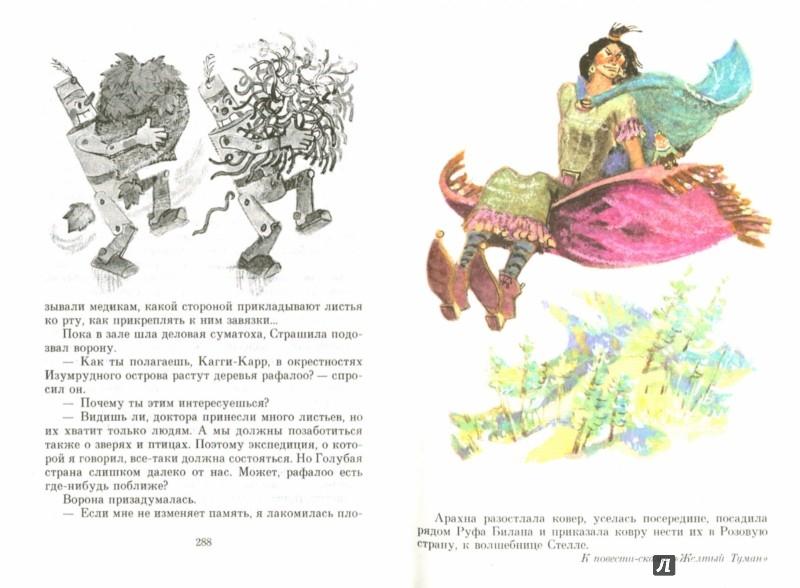 Иллюстрация 1 из 31 для Огненный бог марранов - Александр Волков | Лабиринт - книги. Источник: Лабиринт