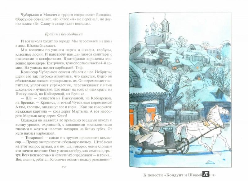 Иллюстрация 1 из 26 для Держись, капитан! - Лев Кассиль | Лабиринт - книги. Источник: Лабиринт