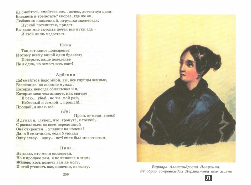 Иллюстрация 1 из 13 для Избранное - Михаил Лермонтов | Лабиринт - книги. Источник: Лабиринт