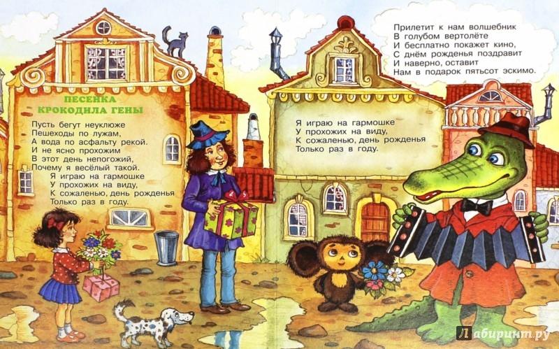 Иллюстрация 1 из 6 для Веселые песенки - Александр Тимофеевский | Лабиринт - книги. Источник: Лабиринт