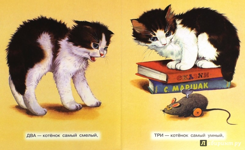 Иллюстрация 1 из 28 для Считалочка - Сергей Михалков   Лабиринт - книги. Источник: Лабиринт