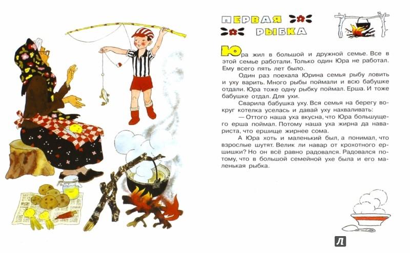Иллюстрация 1 из 23 для Первая рыбка - Евгений Пермяк | Лабиринт - книги. Источник: Лабиринт