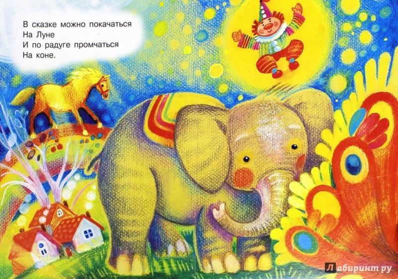 Иллюстрация 1 из 27 для Спят усталые игрушки - Зоя Петрова | Лабиринт - книги. Источник: Лабиринт