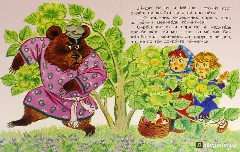 Иллюстрация 1 из 9 для Пряничный домик | Лабиринт - книги. Источник: Лабиринт