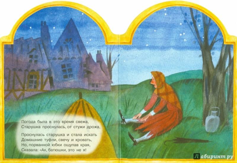 Иллюстрация 1 из 17 для Старушка - Самуил Маршак | Лабиринт - книги. Источник: Лабиринт
