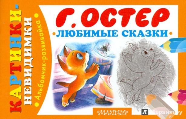 Иллюстрация 1 из 3 для Любимые сказки - Григорий Остер | Лабиринт - книги. Источник: Лабиринт