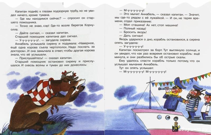 Иллюстрация 1 из 9 для Аннабель - Дональд Биссет | Лабиринт - книги. Источник: Лабиринт