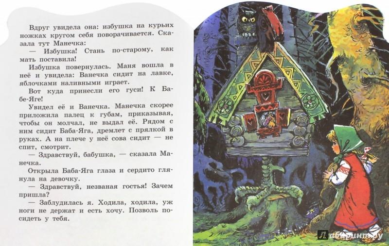 Иллюстрация 1 из 22 для Гуси-лебеди | Лабиринт - книги. Источник: Лабиринт