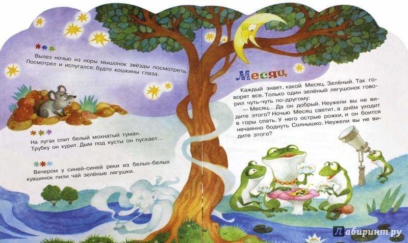 Иллюстрация 1 из 8 для Как лягушки чай пили - Геннадий Цыферов | Лабиринт - книги. Источник: Лабиринт