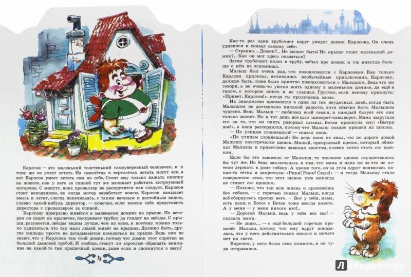 Иллюстрация 1 из 16 для Карлсон, который живет на крыше - Астрид Линдгрен | Лабиринт - книги. Источник: Лабиринт