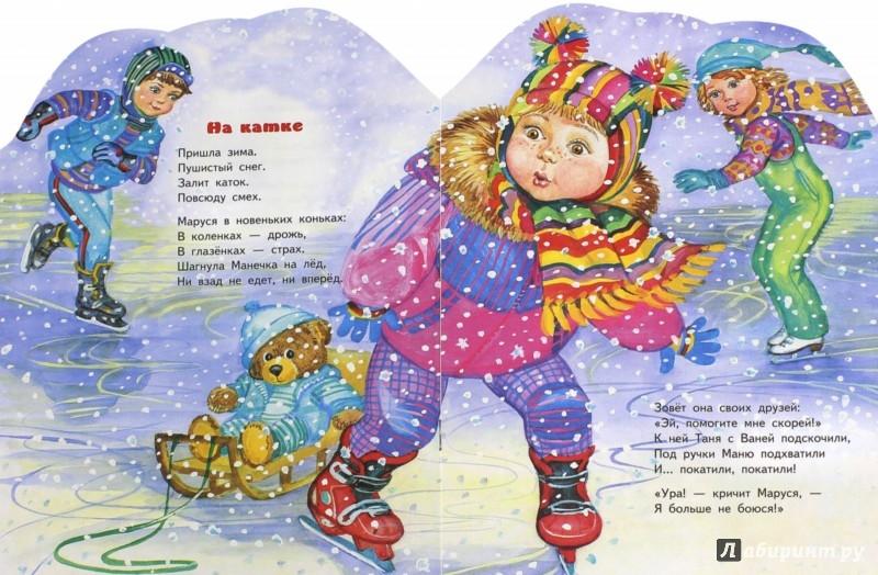 Иллюстрация 1 из 17 для Марусины друзья - Елена Назарова | Лабиринт - книги. Источник: Лабиринт