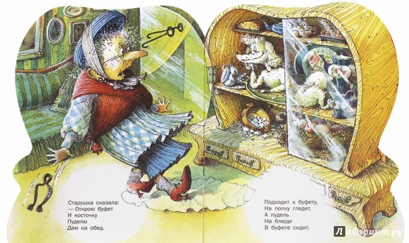 Иллюстрация 1 из 20 для Пудель - Самуил Маршак | Лабиринт - книги. Источник: Лабиринт
