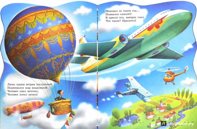 Иллюстрация 1 из 13 для От кареты до ракеты - Сергей Михалков | Лабиринт - книги. Источник: Лабиринт