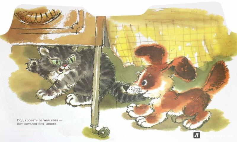 Иллюстрация 1 из 32 для Трезор - Сергей Михалков | Лабиринт - книги. Источник: Лабиринт