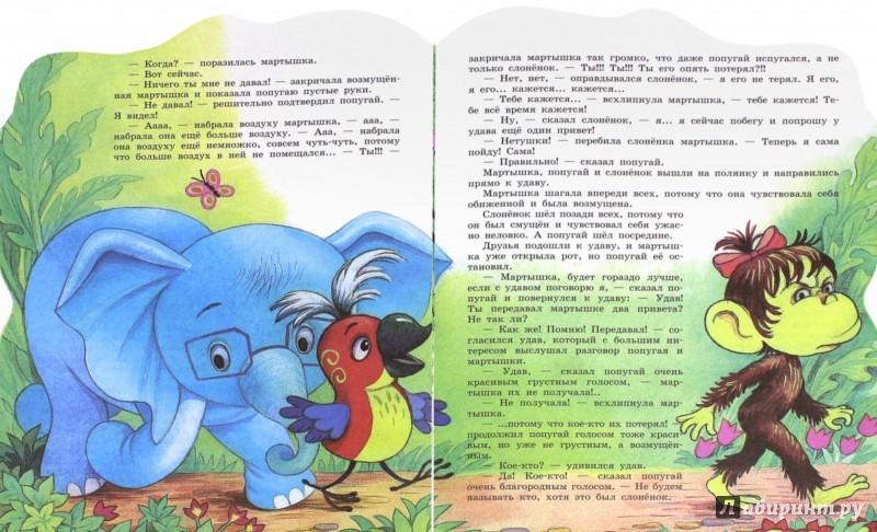 Иллюстрация 1 из 14 для Привет мартышке - Григорий Остер | Лабиринт - книги. Источник: Лабиринт