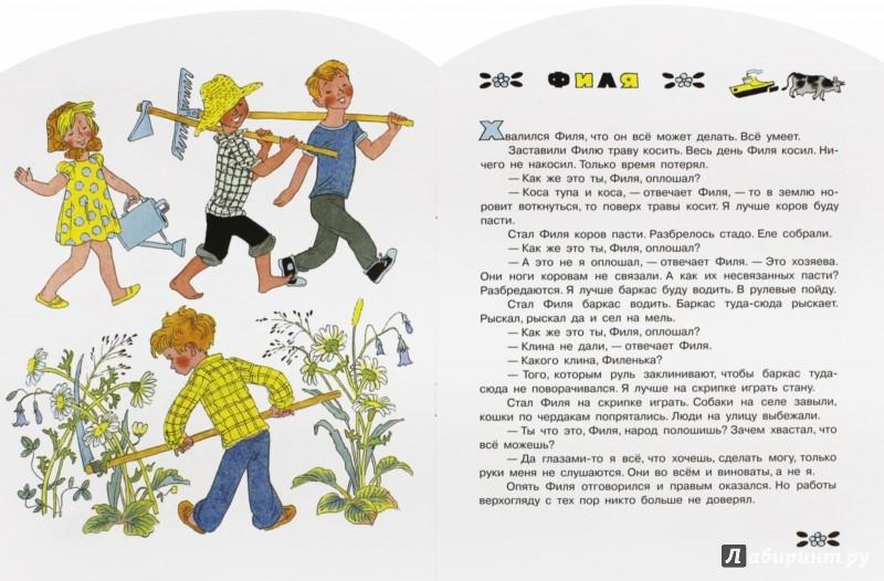 Иллюстрация 1 из 37 для Первая рыбка - Евгений Пермяк | Лабиринт - книги. Источник: Лабиринт
