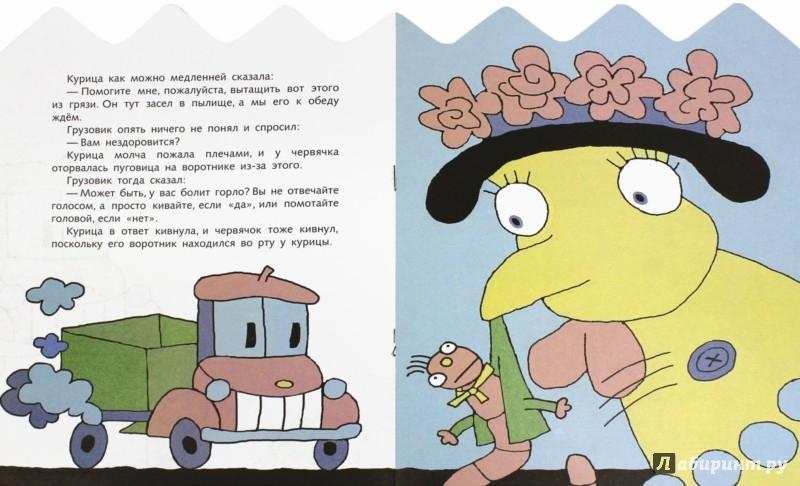 Иллюстрация 1 из 11 для Все непонятливые - Людмила Петрушевская | Лабиринт - книги. Источник: Лабиринт