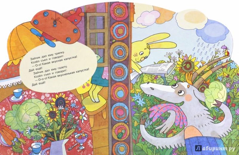 Иллюстрация 1 из 14 для Дай капустки!.. - Людмила Петрушевская | Лабиринт - книги. Источник: Лабиринт