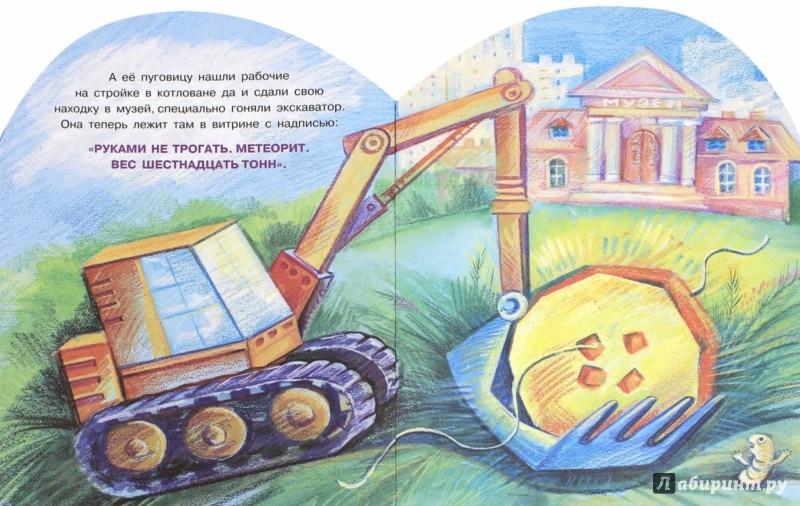 Иллюстрация 1 из 15 для Сказка с тяжелым концом - Людмила Петрушевская | Лабиринт - книги. Источник: Лабиринт