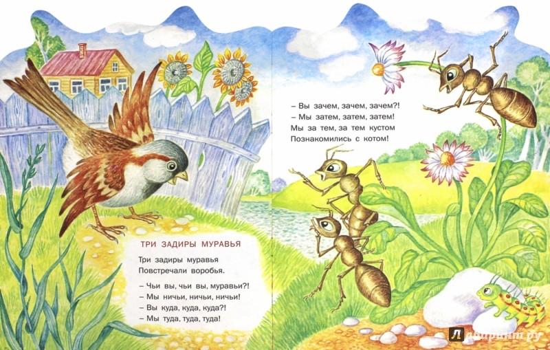 Иллюстрация 1 из 5 для Про белого бычка - Юрий Черных | Лабиринт - книги. Источник: Лабиринт