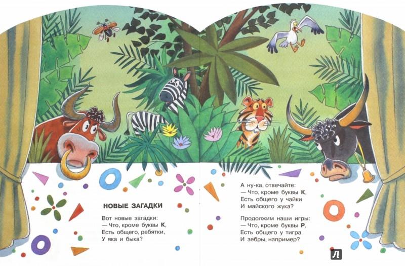 Иллюстрация 1 из 5 для Смешинки - Юрий Черных | Лабиринт - книги. Источник: Лабиринт