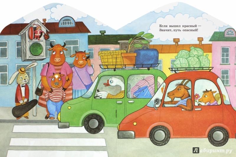 Иллюстрация 1 из 16 для Домик у перехода - Андрей Усачев | Лабиринт - книги. Источник: Лабиринт