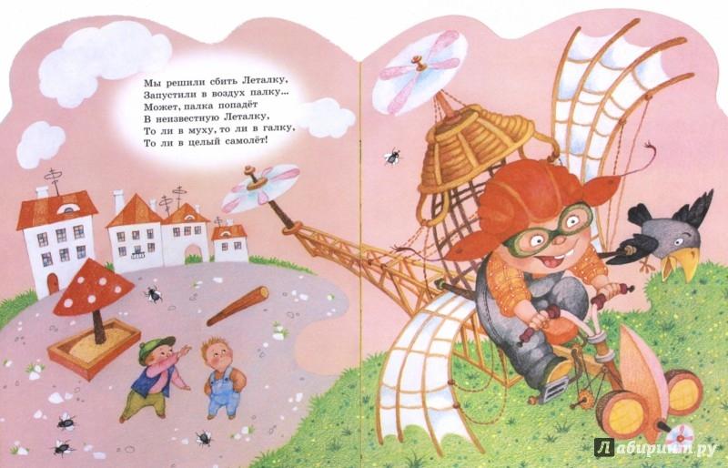 Иллюстрация 1 из 17 для Леталка - Андрей Усачев | Лабиринт - книги. Источник: Лабиринт
