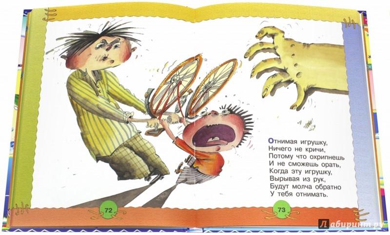 Иллюстрация 1 из 22 для Мои первые вредные советы - Григорий Остер | Лабиринт - книги. Источник: Лабиринт