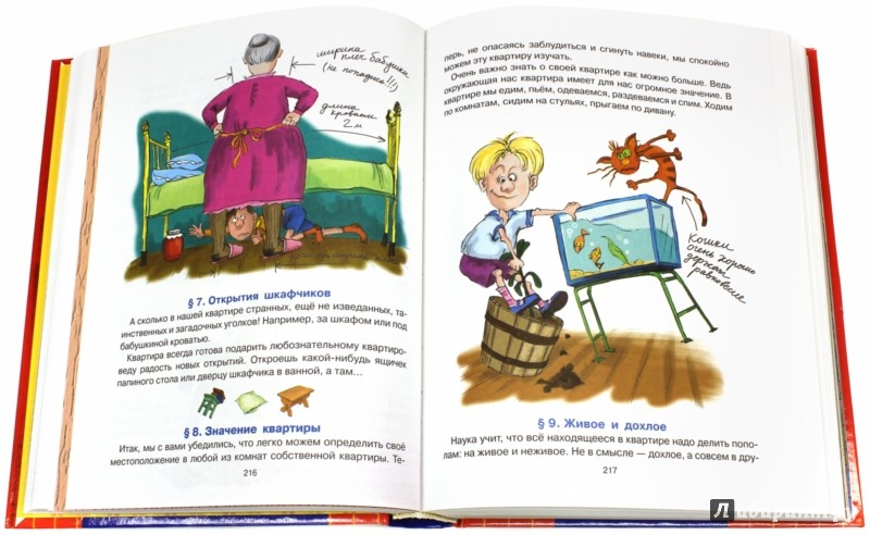 Иллюстрация 1 из 16 для Большая книга знаний - Григорий Остер | Лабиринт - книги. Источник: Лабиринт