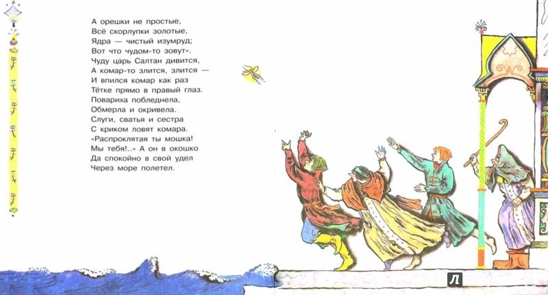 Иллюстрация 1 из 33 для Сказка о царе Салтане, о сыне его славном и могучем богатыре князе Гвидоне Салтановиче и - Александр Пушкин | Лабиринт - книги. Источник: Лабиринт