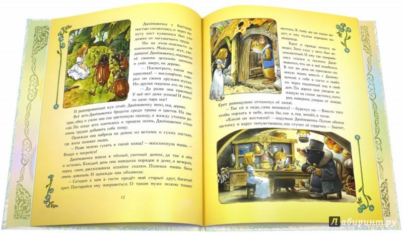 Иллюстрация 1 из 21 для Сказки - Ханс Андерсен | Лабиринт - книги. Источник: Лабиринт