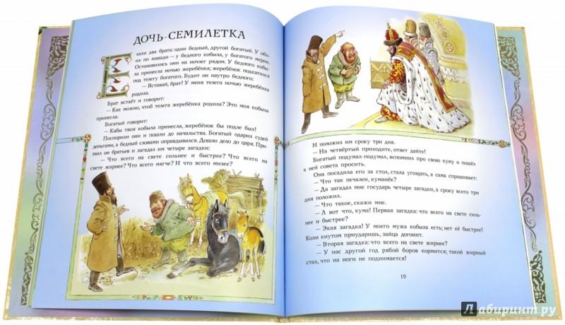 Иллюстрация 1 из 6 для Сказки про маленьких да удаленьких | Лабиринт - книги. Источник: Лабиринт