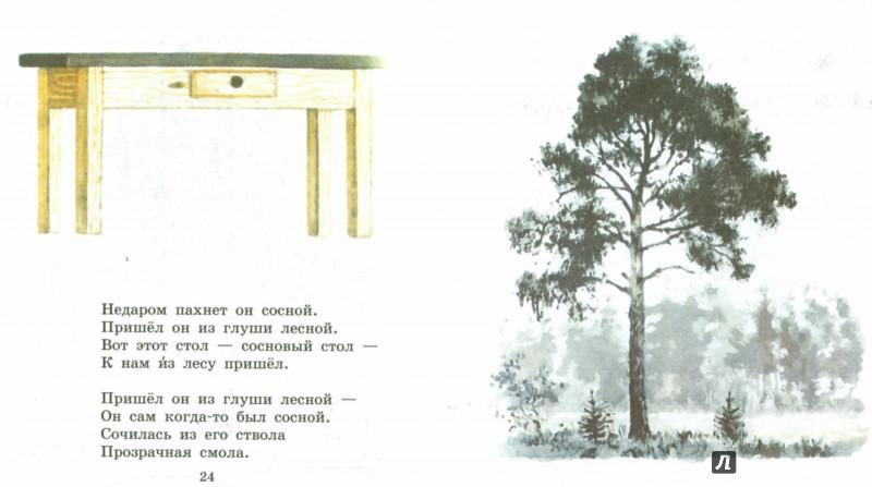Иллюстрация 1 из 30 для Пудель - Самуил Маршак | Лабиринт - книги. Источник: Лабиринт