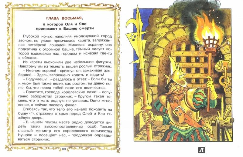 Иллюстрация 1 из 8 для Королевство кривых зеркал - Виталий Губарев | Лабиринт - книги. Источник: Лабиринт