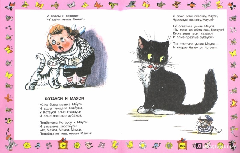 Иллюстрация 1 из 10 для Стихи для чтения дома и в детском саду - Барто, Чуковский, Маршак | Лабиринт - книги. Источник: Лабиринт