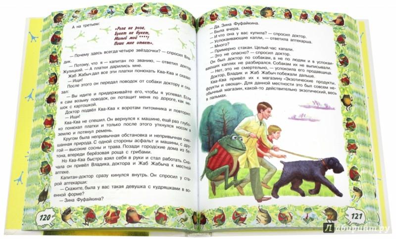 Иллюстрация 1 из 16 для Все о Жаб Жабыче - Эдуард Успенский | Лабиринт - книги. Источник: Лабиринт