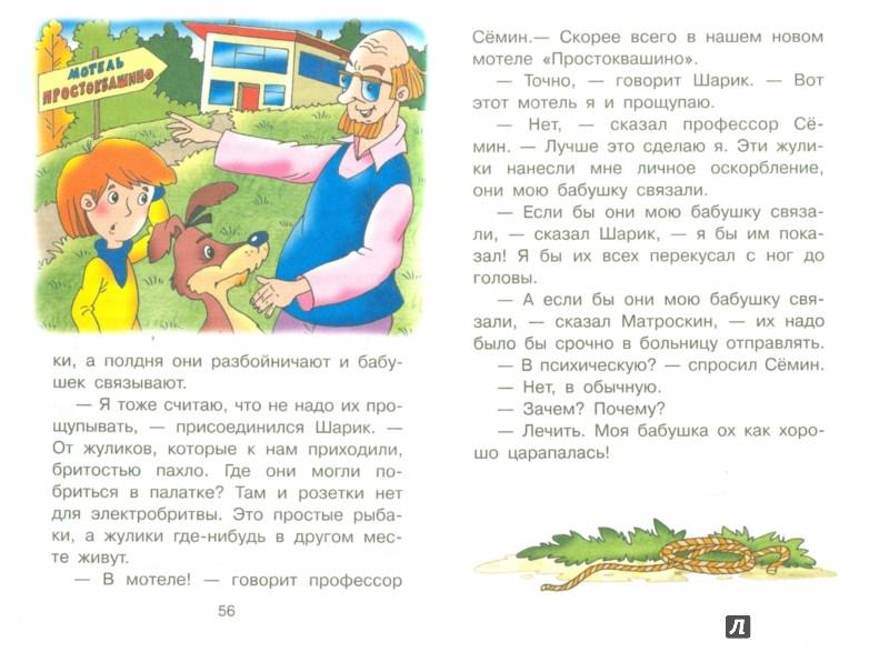 Иллюстрация 1 из 4 для Клад из деревни Простоквашино - Эдуард Успенский | Лабиринт - книги. Источник: Лабиринт