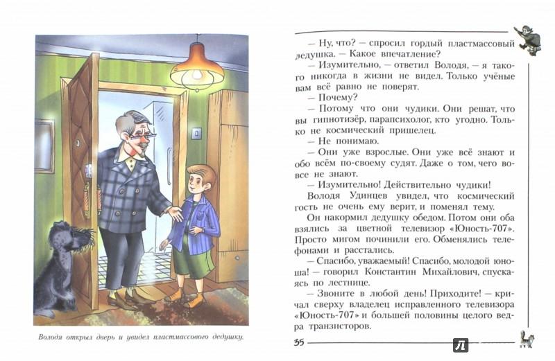Иллюстрация 1 из 21 для Пластмассовый дедушка - Эдуард Успенский | Лабиринт - книги. Источник: Лабиринт