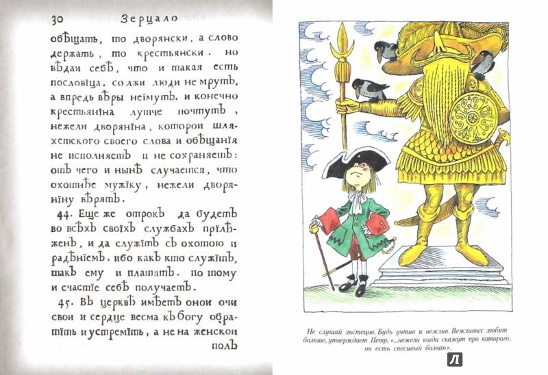 Иллюстрация 1 из 13 для Юности честное зерцало - Эдуард Успенский   Лабиринт - книги. Источник: Лабиринт