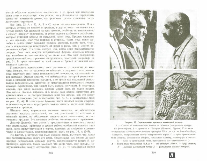 Иллюстрация 1 из 25 для Взгляд белого человека на эволюцию. Раса - Джон Бейкер | Лабиринт - книги. Источник: Лабиринт