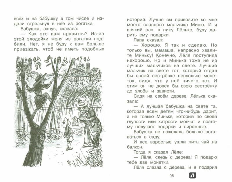 Иллюстрация 1 из 27 для Рассказы для детей - Михаил Зощенко | Лабиринт - книги. Источник: Лабиринт