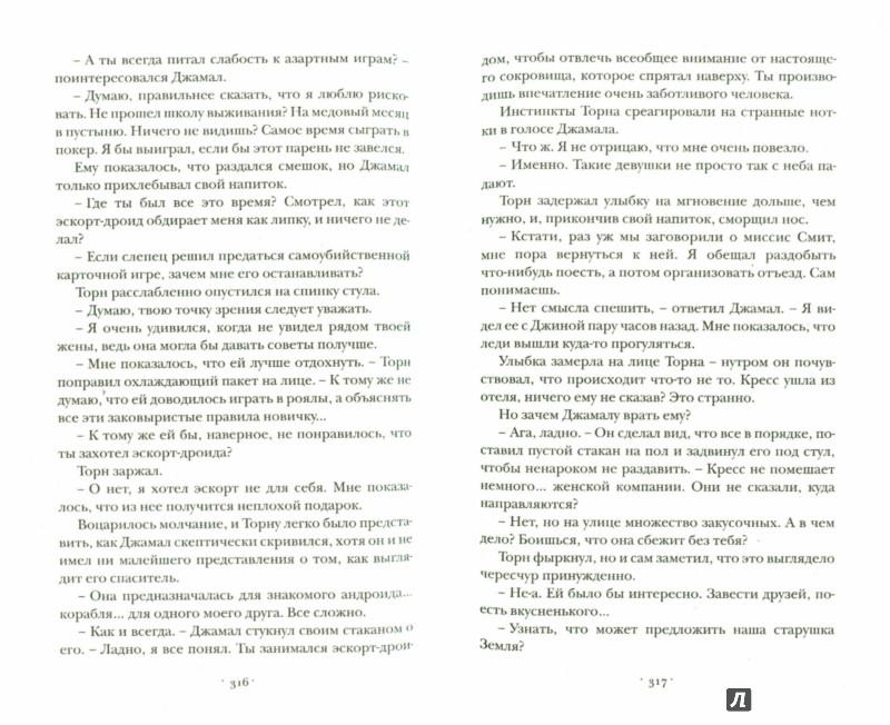 Иллюстрация 1 из 5 для Лунные хроники. Рапунцель - Марисса Мейер | Лабиринт - книги. Источник: Лабиринт
