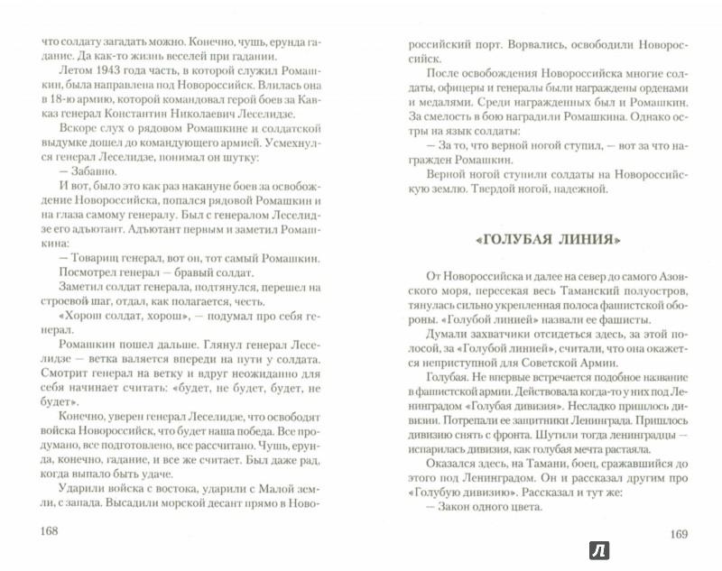 Иллюстрация 1 из 37 для Сто рассказов о войне - Сергей Алексеев | Лабиринт - книги. Источник: Лабиринт