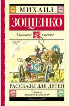 Рассказы для детей рассказы русский нейлон